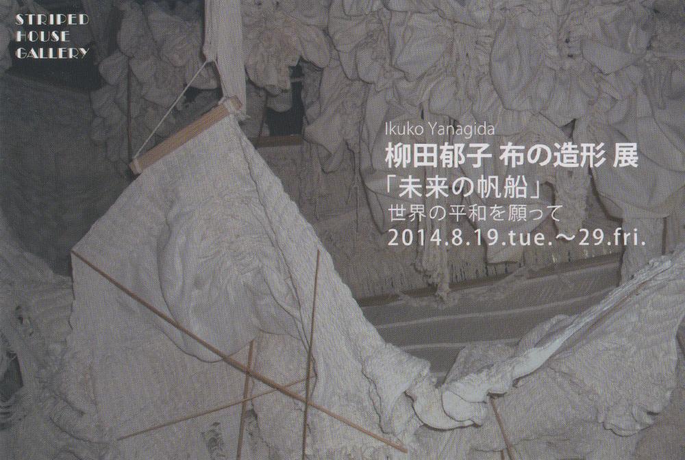 柳田郁子 布の造形 展