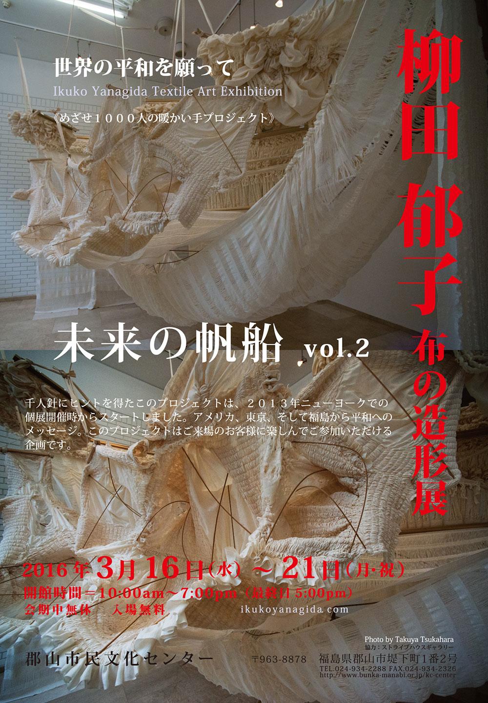 柳田郁子 布の造形展