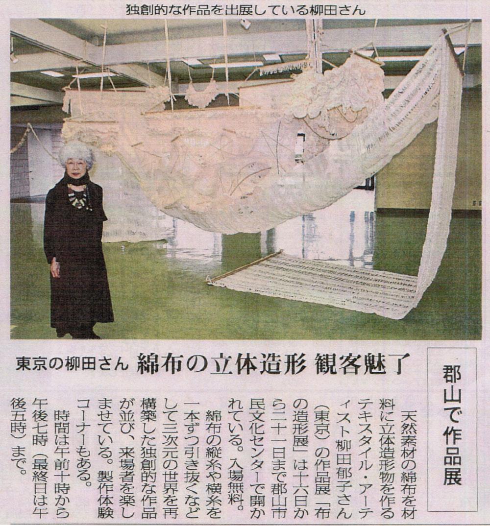 布の造形展 未来の帆船 vol.2